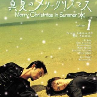 真冬のメリークリスマスレンタル落ち(TVドラマ)