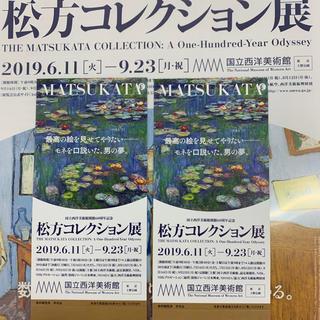 【2枚セット】松方コレクション展 無料観覧券 (美術館/博物館)