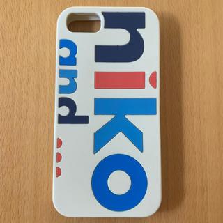 ニコアンド(niko and...)のnikoand…iPhone7 8ケース(iPhoneケース)