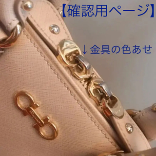 フェラガモ(Ferragamo)の【フェラガモ】ピンクベージュ 2wayハンドバッグ 確認用(ハンドバッグ)