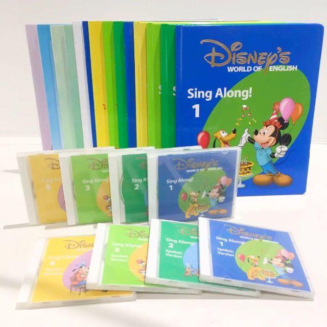 Disney(ディズニー)の2012年購入!ディズニー英語システム シングアロング絵本とCD キッズ/ベビー/マタニティのおもちゃ(知育玩具)の商品写真