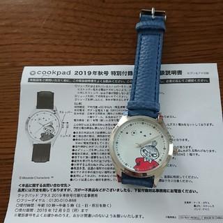 ムーミン リトルミィ腕時計【クックパッドプラス付録】(腕時計)