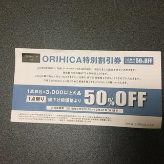 オリヒカ(ORIHICA)のORIHICA 50%オフ 特別割引券(ショッピング)