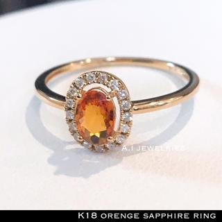 リング 18金 天然石 k18  オレンジ サファイヤ 天然 ダイヤ 指輪(リング(指輪))