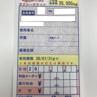 楽天 タクシーチケット 上限30000円