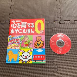 ミキハウス(mikihouse)のCD付き! ミキハウス 心を育てるおやこ絵本(絵本/児童書)