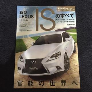トヨタ(トヨタ)の新型LEXUS ISのすべて(車/バイク)