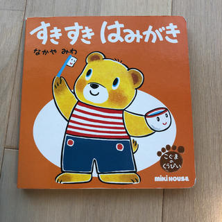 ミキハウス(mikihouse)のすきすきはみがき 絵本  ミキハウス(絵本/児童書)