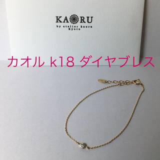 KAORU - KAORU K18 ダイヤ ブレスレット ラスター カオル