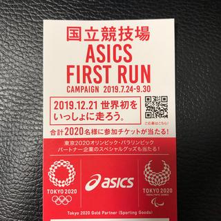 アシックス(asics)の【専用】ASICS FIRST RUN 国立競技場 キャンペーン 応募券(その他)