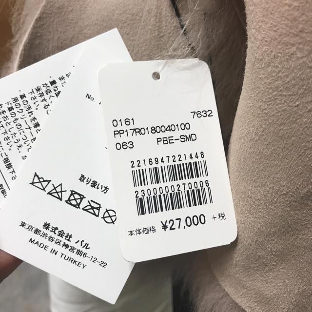 PAPILLONNER(パピヨネ)の値下げ!新品タグ付♡パピヨネ pal ファーストール マフラー ファーショール レディースのファッション小物(マフラー/ショール)の商品写真