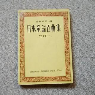日本童謡百曲集 その一(童謡/子どもの歌)