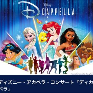 ディズニー(Disney)のディズニー・アカペラ・コンサート「ディカペラ」VIP席連番 9/12(ミュージシャン)