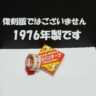 ハローキティ(ハローキティ)のキティの激レア1976(昭和51年)製の新品?セロハンテープ(テープ/マスキングテープ)