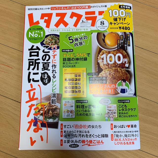 角川書店(カドカワショテン)のレタスクラブ 8月号 エンタメ/ホビーの雑誌(料理/グルメ)の商品写真