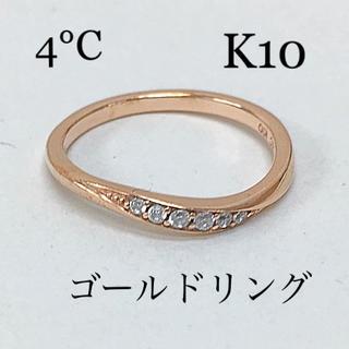 ヨンドシー(4℃)の正規品 4°C ダイヤモンド  K10  ゴールド リング 指輪 送料込み(リング(指輪))