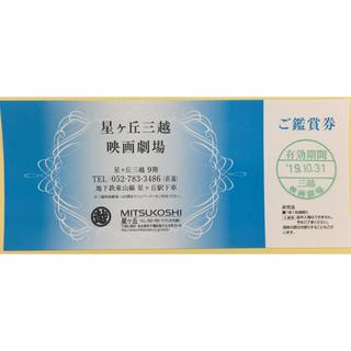 星ヶ丘三越 映画劇場 鑑賞券 ☆ 映画チケット(その他)