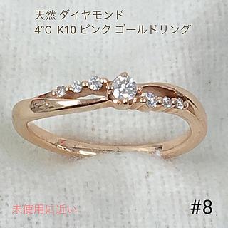 ヨンドシー(4℃)の天然 ダイヤモンド 4°C  K10 ピンク ゴールド リング 指輪 送料込み(リング(指輪))