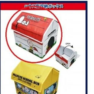 スヌーピー(SNOOPY)の専用‼️スヌーピー ハウス型 お片付けボックス(ケース/ボックス)