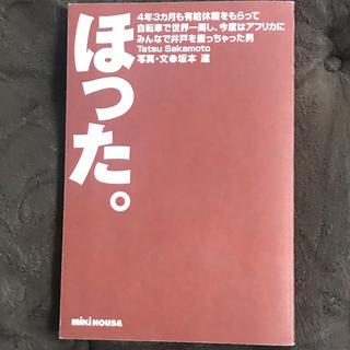 ミキハウス(mikihouse)のほった(その他)