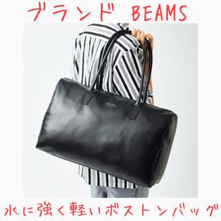 BEAMS - BEAMS LIGHTS ボストンバッグ MonoMax モノマックス 付録