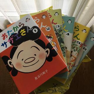 アサヒシンブンシュッパン(朝日新聞出版)のおたからサザエさん 全6巻(全巻セット)