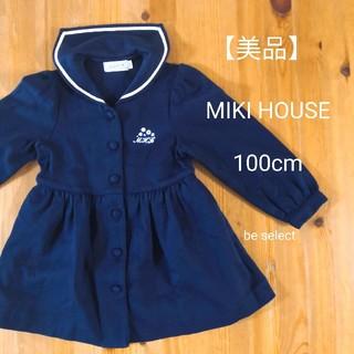 ミキハウス(mikihouse)の[MIKI HOUSE/100cm]セーラー襟!フォーマルワンピース!(ドレス/フォーマル)