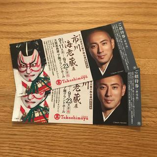 タカシマヤ(髙島屋)の市川海老蔵展 チケット(伝統芸能)