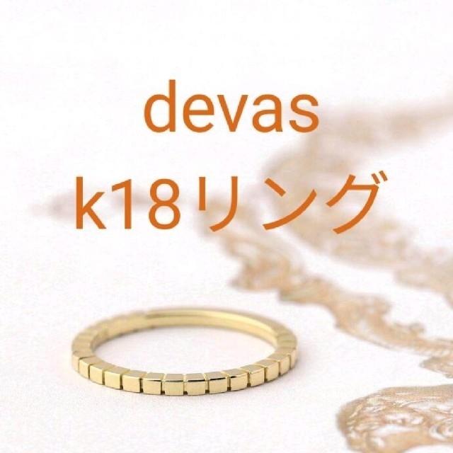 送料込み devas  malama  k18 四角デザインリング #10 レディースのアクセサリー(リング(指輪))の商品写真