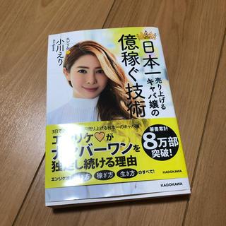 角川書店 - サイン入り❤️日本一売り上げるキャバ嬢の 億稼ぐ技術