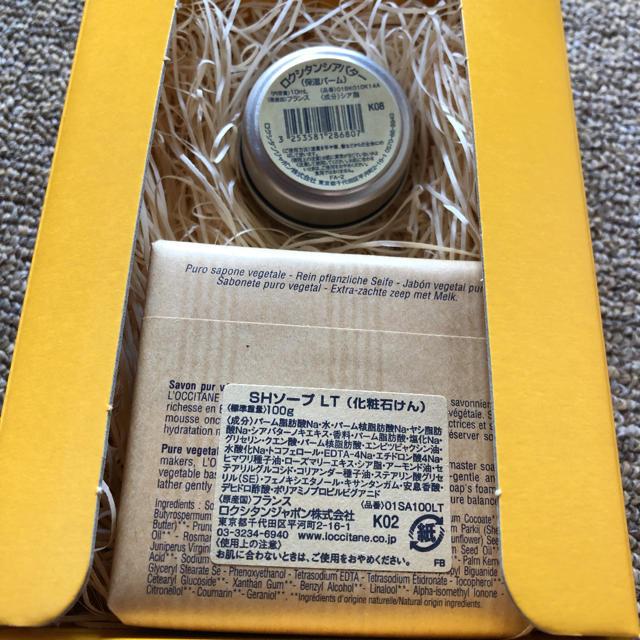 L'OCCITANE(ロクシタン)のロクシタン クリーム コスメ/美容のスキンケア/基礎化粧品(リップケア/リップクリーム)の商品写真