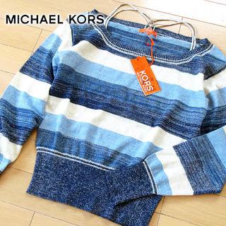 マイケルコース(Michael Kors)の新品 (USA)XS マイケルコース ボーダーカットソー ブルー(カットソー(長袖/七分))