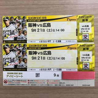 ハンシンタイガース(阪神タイガース)の阪神 vs 広島 9月21日(土) 甲子園 アイビーシート ペアチケット(野球)