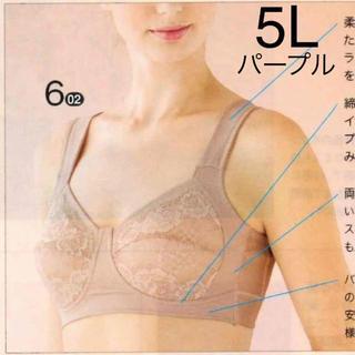 【5L パープル】背中クロス ブラジャー ノンワイヤー 柔らか フルカップ(ブラ)