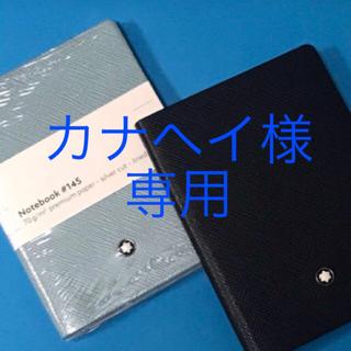 モンブラン(MONTBLANC)のMONTBLANC ボールペン & 手帳 2冊セット 未使用 モンブラン(ペン/マーカー)