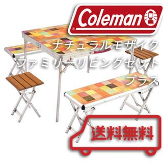 コールマン(Coleman)の最安値 コールマン ナチュラルモザイクファミリーリビングセットプラス(テーブル/チェア)
