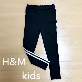 H&M - H&M キッズ サイドライン レギンス⭐️新品未使用❗️