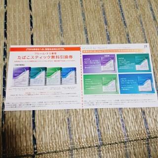 PloomTECH - プルーム エス専用 たばこスティック引換券