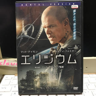 映画エリジウムDVD(外国映画)