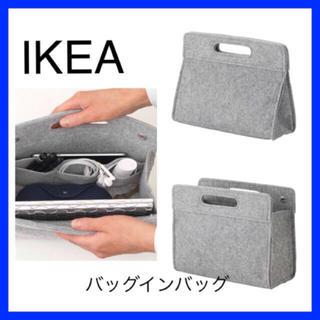 IKEA - IKEA KNALLBÅGE バッグオーガナイザー