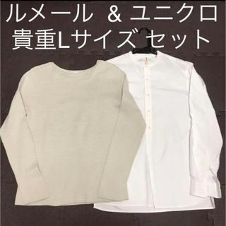 ユニクロ(UNIQLO)のUNIQLO & LEMARE  2点セット プルオーバー  シャツ ニットソー(シャツ)