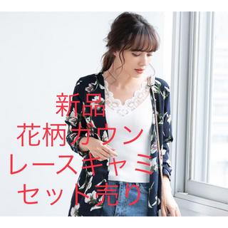 フィフス(fifth)の▪️まゆ様専用▪️ fifth 花柄 ガウン レースキャミ セット売り(ガウンコート)