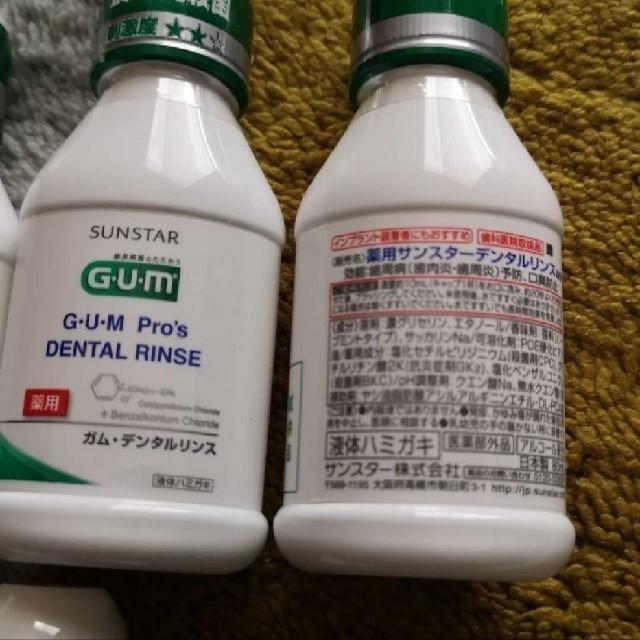 SUNSTAR(サンスター)の未使用 SUNSTAR GUM 10本セット コスメ/美容のオーラルケア(口臭防止/エチケット用品)の商品写真