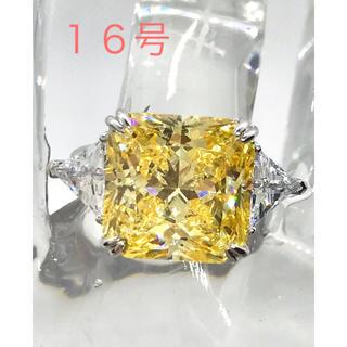 16号5A高級CZイエローダイヤモンド リング.シルバー925.プラチナコート(リング(指輪))