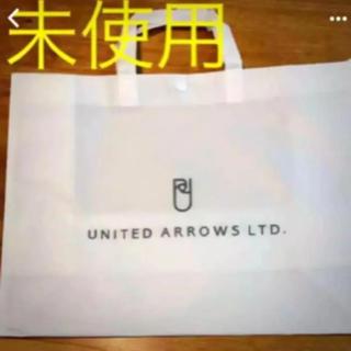 ビューティアンドユースユナイテッドアローズ(BEAUTY&YOUTH UNITED ARROWS)の未使用ユナイテッドアローズショップ袋(ショップ袋)