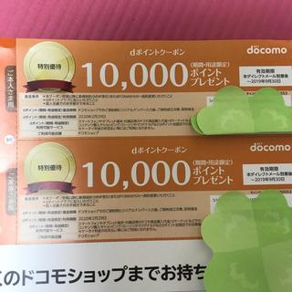 エヌティティドコモ(NTTdocomo)のdocomo  dポイントクーポン  合計2万円分(ショッピング)