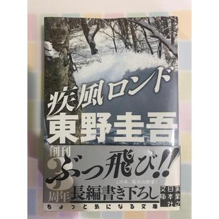角川書店 - 疾風ロンド  東野圭吾