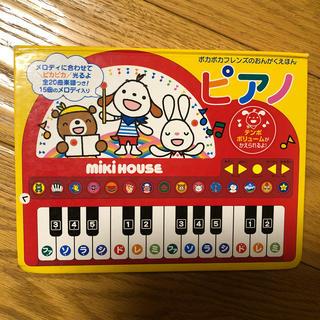 ミキハウス(mikihouse)のピアノ おんがく絵本(絵本/児童書)