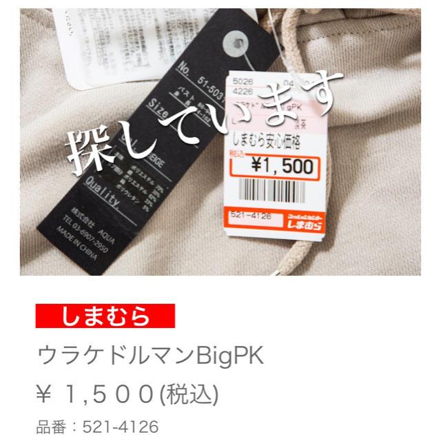 しまむら(シマムラ)の新品未使用 しまむら ウラケドルマンBigPK レディースのトップス(パーカー)の商品写真