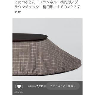 MUJI (無印良品) - ❁ 新品・未開封 ❁こたつ布団 ブラウンチェック 楕円形 無印良品